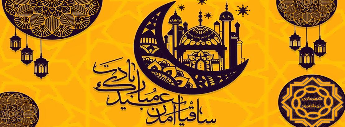 فرا رسیدن عید سعید فطر بر تمام مسلمین مبارک باد