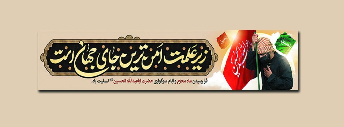 فرا رسیدن ایام سوگواری حضرت اباعبدالله الحسین(ع) تسلیت باد
